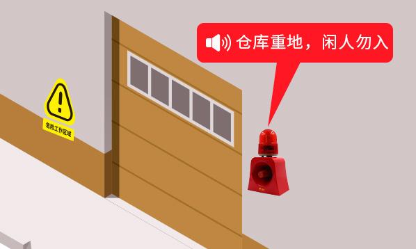 厂区仓库—声光报警器的应用案例